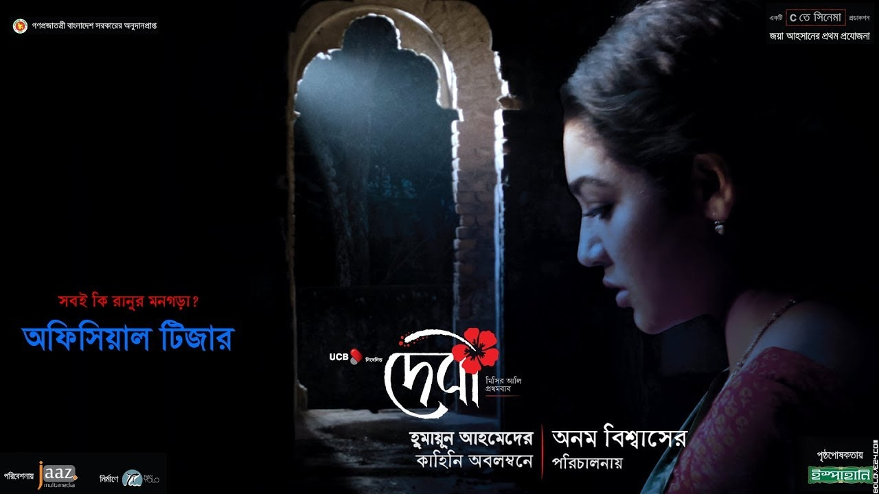 Debi (2018) Bangla Movie Official Teaser Ft. Jaya & Chanchal HD.mp4