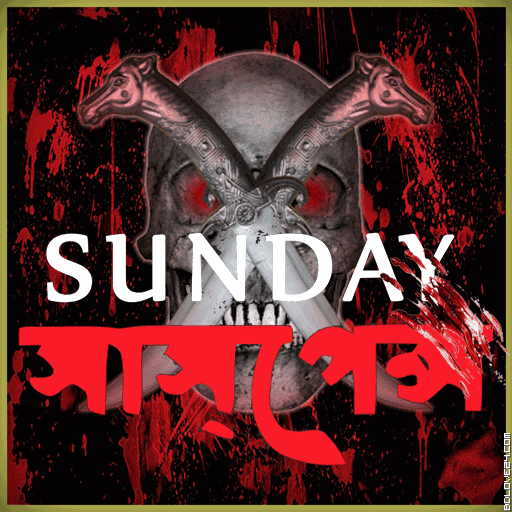 Aka Baka Shesh Lekha by Saikat Mukherjee - Sunday Suspense.mp3