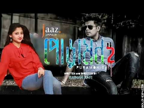 Poramon 2 Bangla Movie Video Song ft. Siam , Pooja