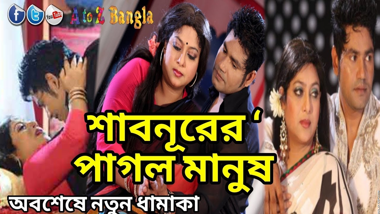 Pagol Manush Bangla movie mp3 Song
