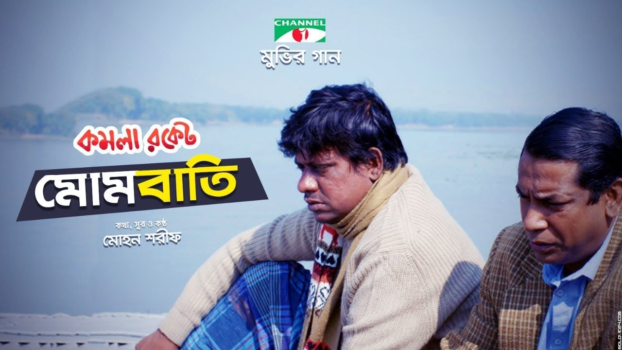 Mombati full song - Komola Rocket.mp3