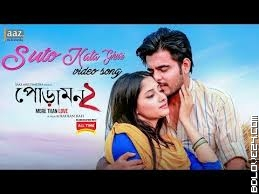 Suto Kata Ghuri Video Song ft Siam Pujja - Poramon 2.mp4