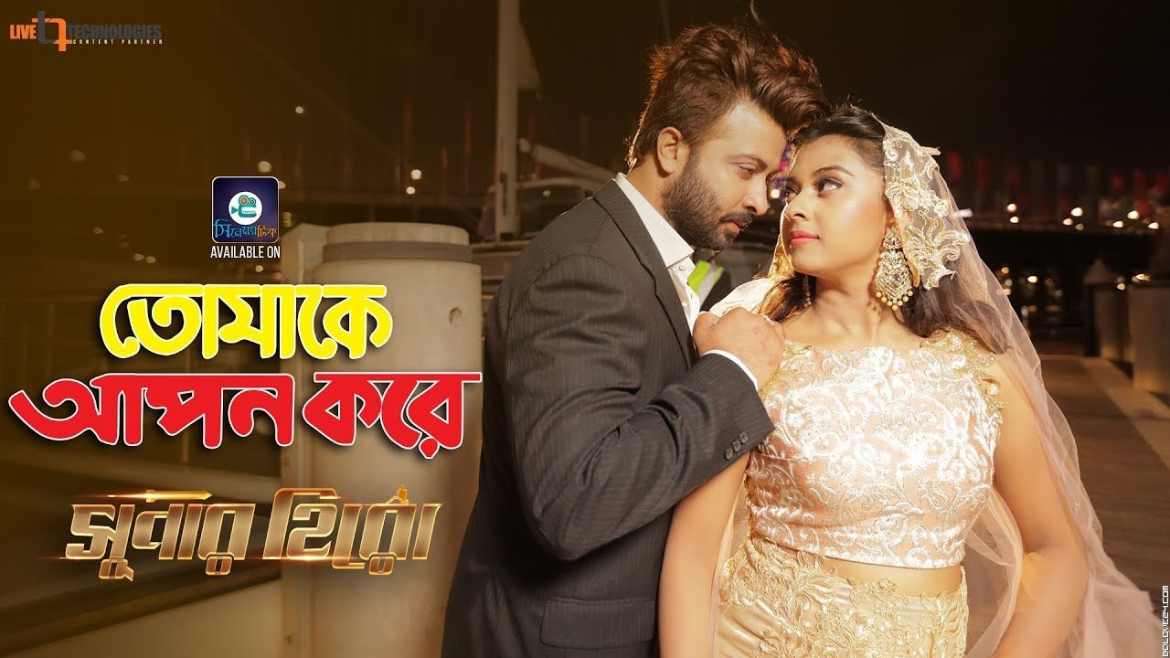Tomake Apon Kore Video Song – Super Hero (2018) Ft. Shakib Khan & Bubly HD.mp4