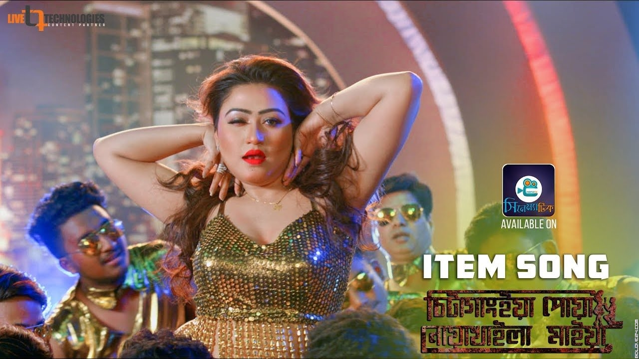 Super Heroine (Item) Video Song – Chittagainga Powa Noakhailla Maiya.mp4