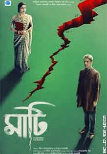Maati (2018) Bengali Movie Mp3 Songs Full Album