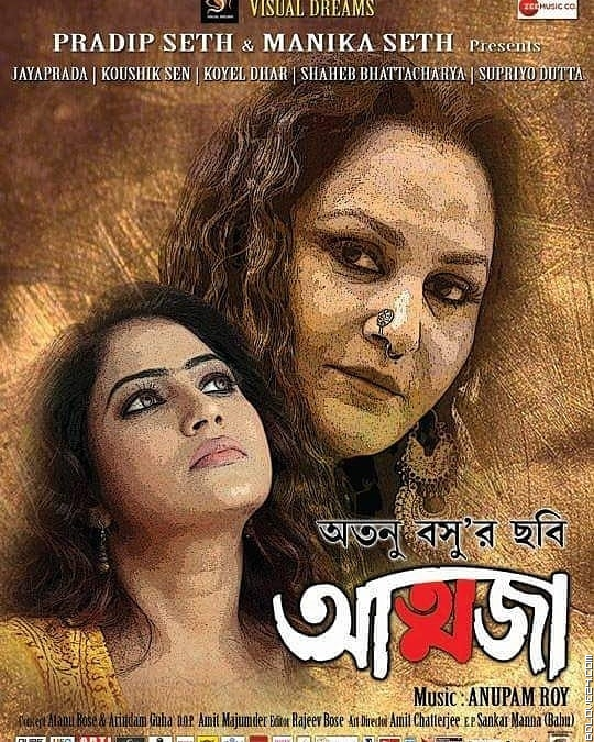 Aatwaja Bengali Movie all Mp3 Song