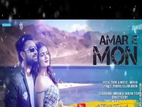 Amar E Mon By Imran.mp3