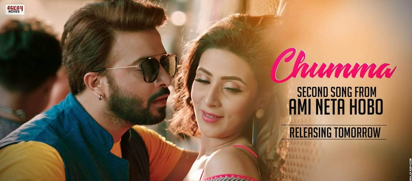 Chumma Full Video Song Ami Neta Hobo Bangla Movie Shakib Khan Mim.mp4