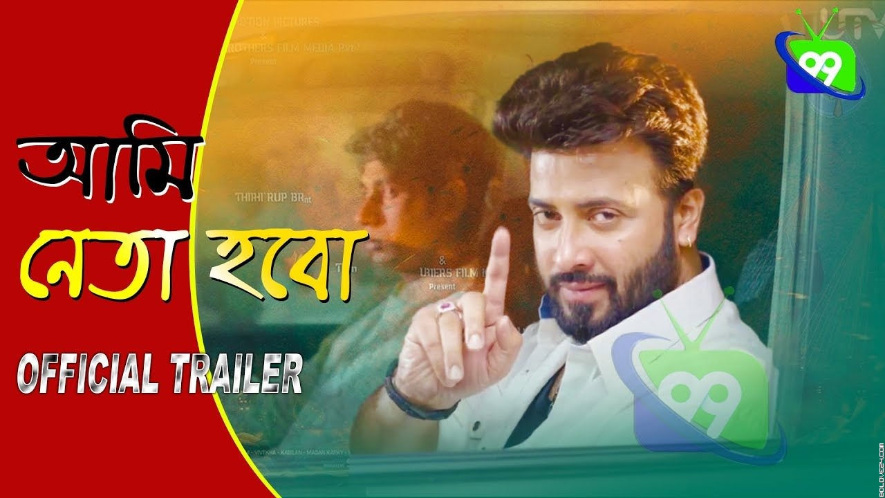 Ami Neta Hobo (2018) Bangla Movie Teaser Ft. Shakib Khan & Mim HD.mp4