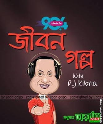 Jibon Golpo with Eva Ep: 150 - RJ Kebria.mp3