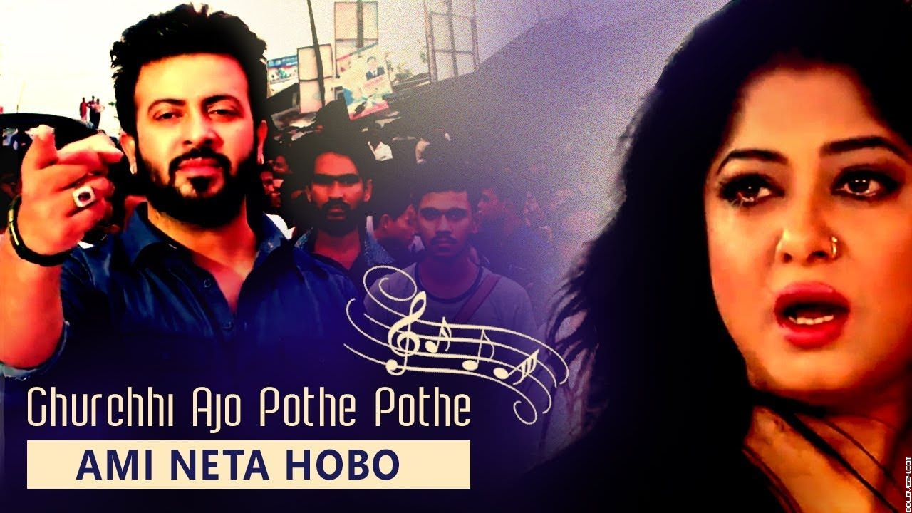Ghurchhi Ajo Pothe Pothe Video Song - Ami Neta Hobo (2018) Ft. Shakib Khan & Mim HD.mp4